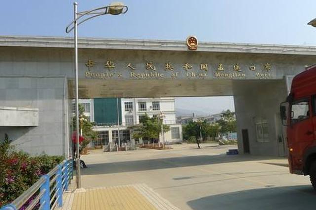 云南边境线上的改革开放先行者 见证40年巨变