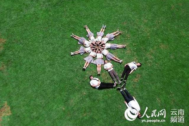 组图丨云南高校创意毕业照出炉 高中班毕业照有点不一样