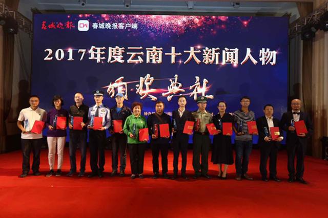 2017年度云南十大新闻人物揭晓 温暖的力量让人前行