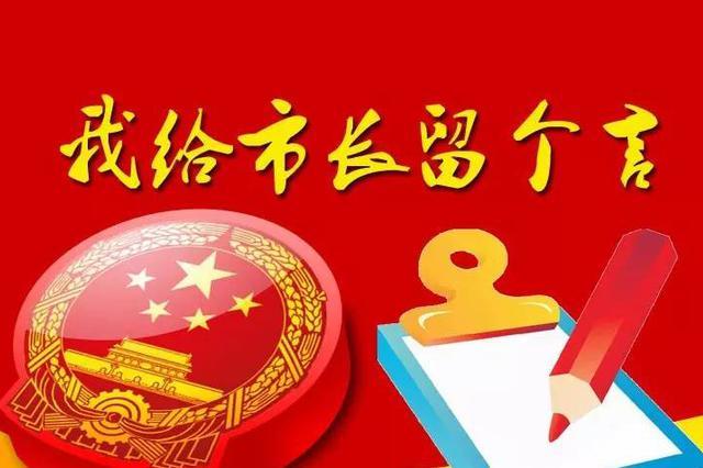 网友给云南省委书记、省长留言获回复 共计32条