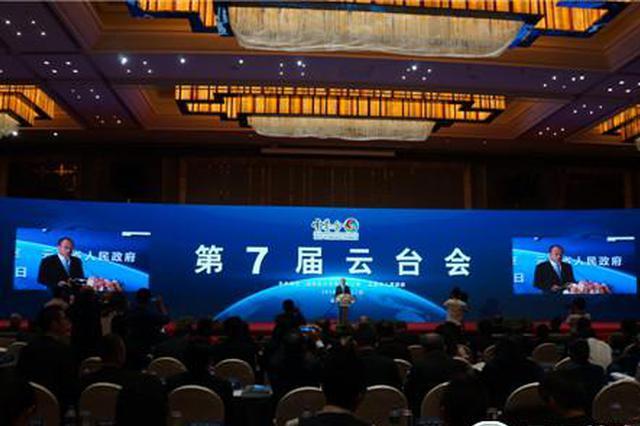 第7届云台会在昆明开幕 签约协议金额96亿元
