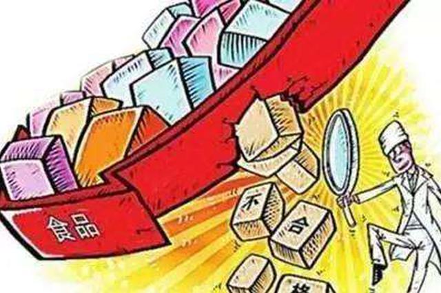 国家市场监管总局通报19批次食品不合格