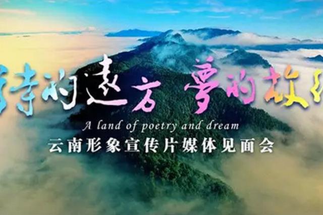 8分钟惊鸿一瞥 向世界宣布诗和远方在云南!