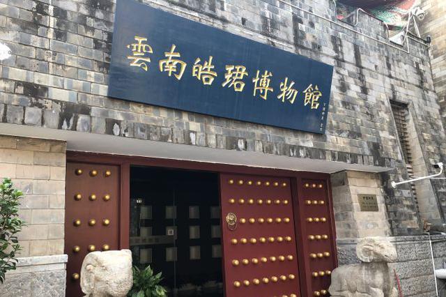 旅游丨太牛了!昆明这家民营博物馆规模中国一流