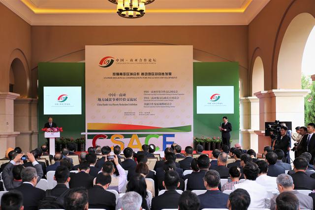 首届中国—南亚合作论坛在云南玉溪举行