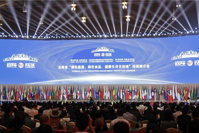 第5届南博会签约项目266个 聚焦绿色发展