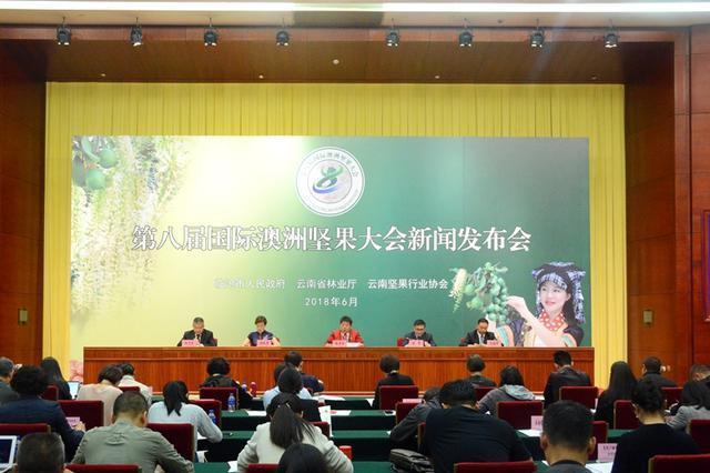 第八届国际澳洲坚果大会将于10月在云南临沧举办