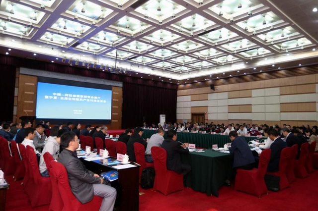 中阿拉博览会推介暨宁夏·云南产业洽谈会在昆举行