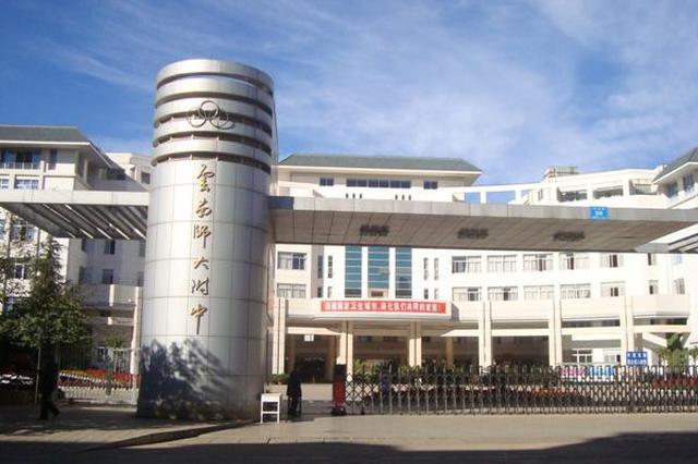 师大附中高中招生章程公布 昆明主城招840人