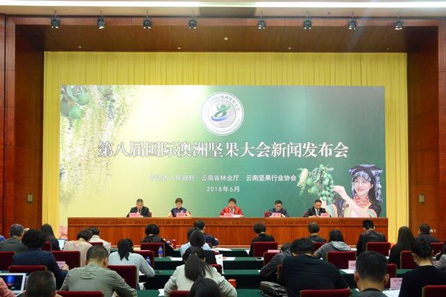 第八届国际澳洲坚果大会将于10月在临沧举办