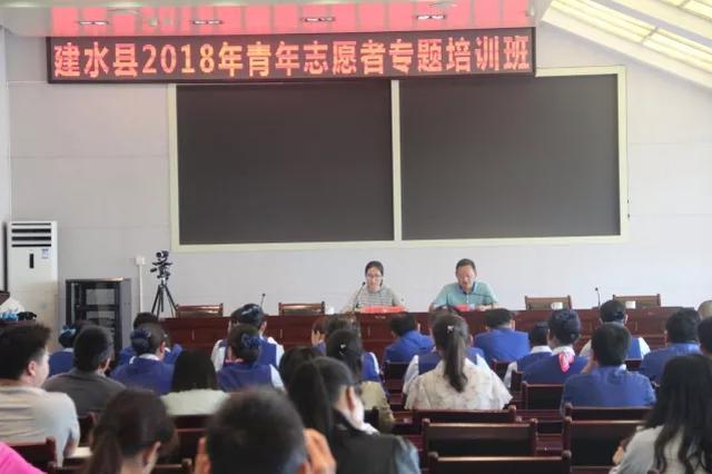 建水县青年志愿专题培训班顺利开班