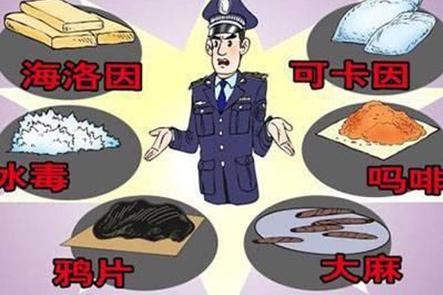 云南施甸警方查获一起运毒案 缴获冰毒47公斤