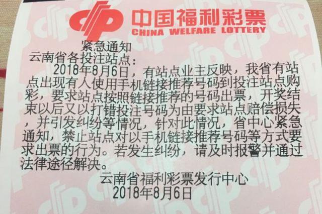 云南省福彩中心发警示:谨防手机彩票链接诈骗陷阱
