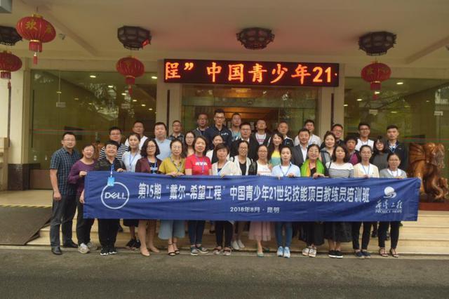 中国青少年21世纪技能项目教练员培训班在昆举行