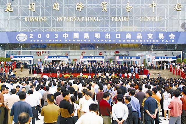 改革开放40年 云南外贸增长了近300倍