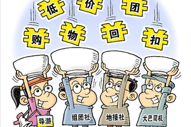 """昆明警方揭秘""""低价游""""利益链 购物回扣高达90%"""