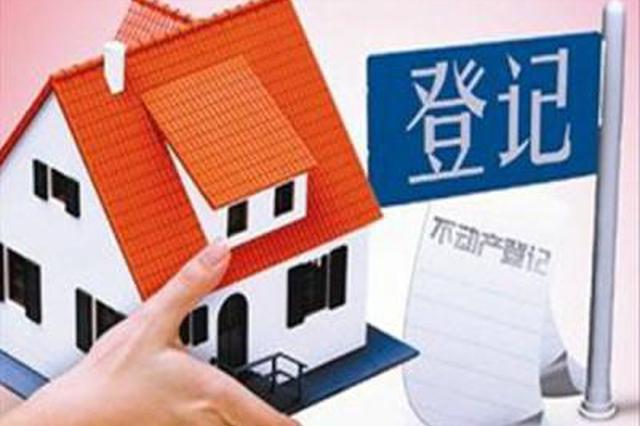 昆明购房人可与开发企业共同申办不动产证