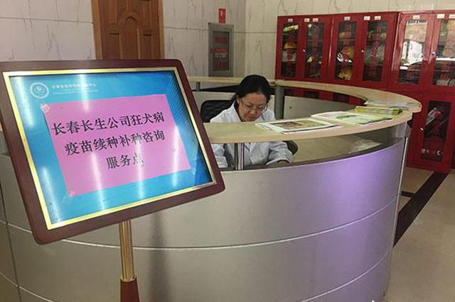 云南开展长生狂犬病疫苗免费续种补种服务