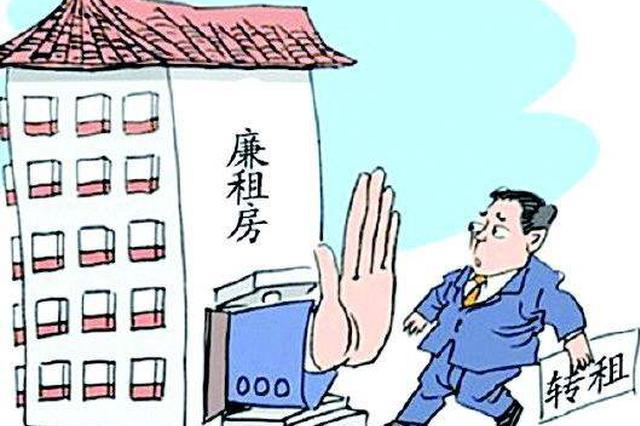 违规转租公租房 中介被处罚转租人五年内不得再申请