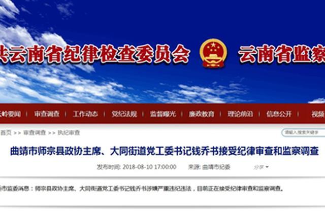 云南师宗县政协主席钱乔书接受纪律审查和监察调查