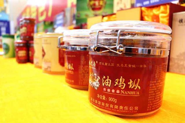 云南南华野生菌美食文化节31个项目协议投资51亿元