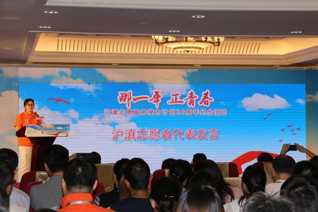 沪滇志愿服务接力计划在云南走过的20年历程