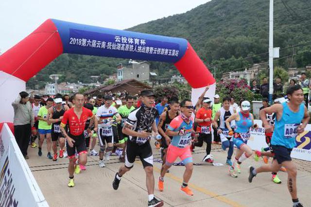 第六届云南玉溪·抚仙湖高原铁人挑战赛圆满落幕