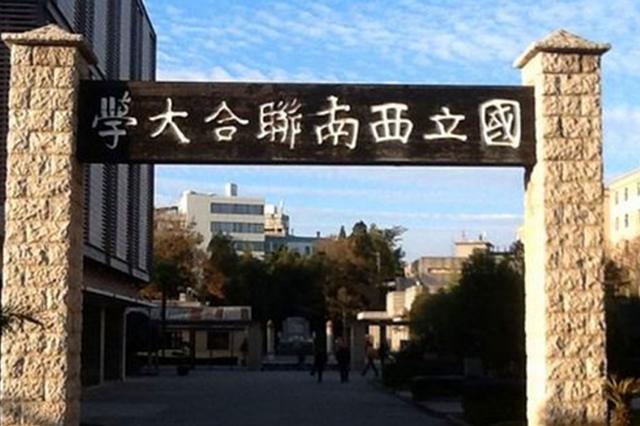 西南联大八十周年校庆 情景剧《联大往事》11月昆明首演
