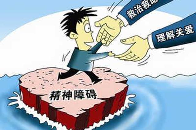 云南:加强对严重精神障碍患者救治