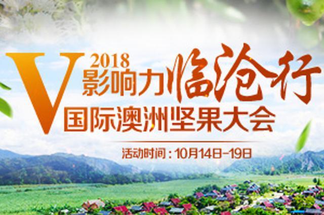云品丨第八届国际澳洲坚果大会17日在临沧启幕