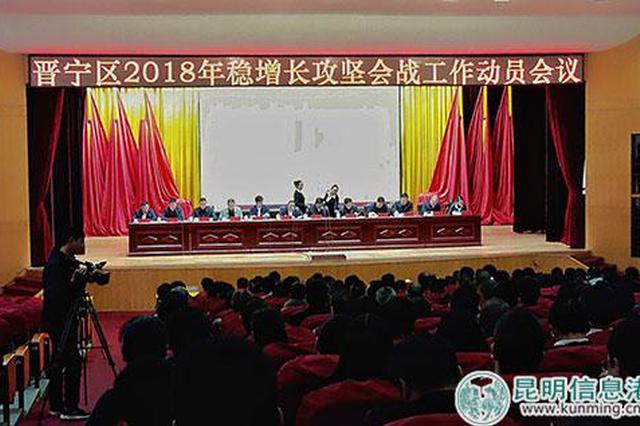 昆明市晋宁区召开2018年稳增长攻坚会战工作动员会