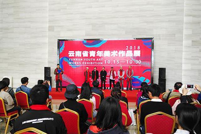 2018年云南省青年美术作品展开幕 展出130件作品