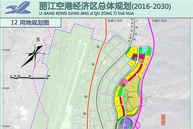 丽江要建空港经济区 规划总面积约9.97平方公里