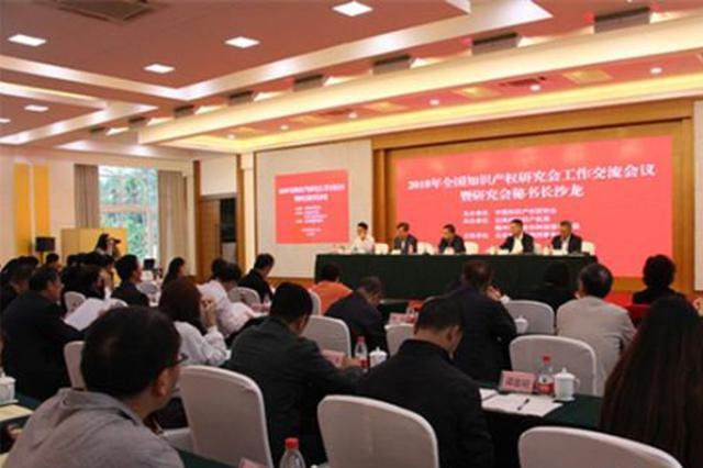 2018年全国知识产权研究会工作交流会在云南腾冲举行