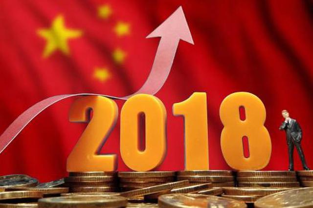 2018年前三季度云南省到位省外资金逾7639亿元