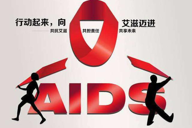 昆明市食药监局深入开展防治艾滋病工作
