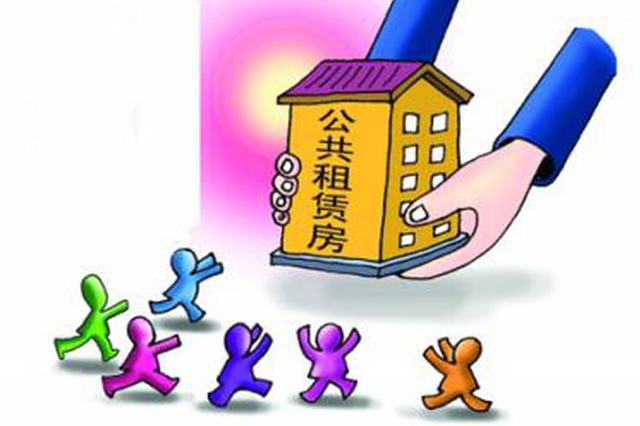 政府买公租房运营云南等8省区纳入试点