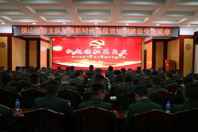 云南省公安边防总队召开新时代基层党组织建设现场会