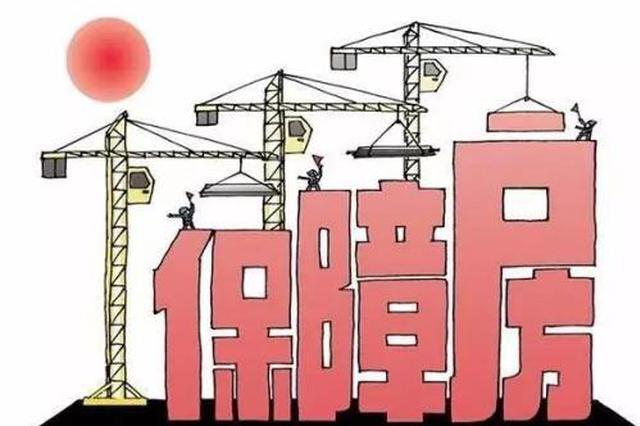 昆明南市区将建14幢保障房 位于矣六街道办渔村地块