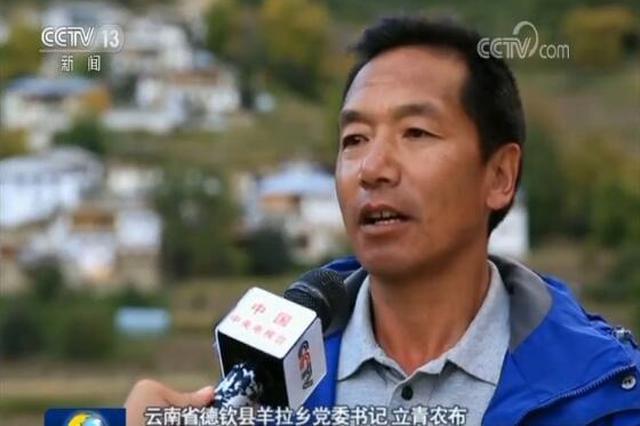 视频丨立青农布:扎根雪域高原 率群众脱贫