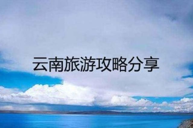 旅游丨#云南旅游攻略分享# 寻找一片圣洁的蔚蓝