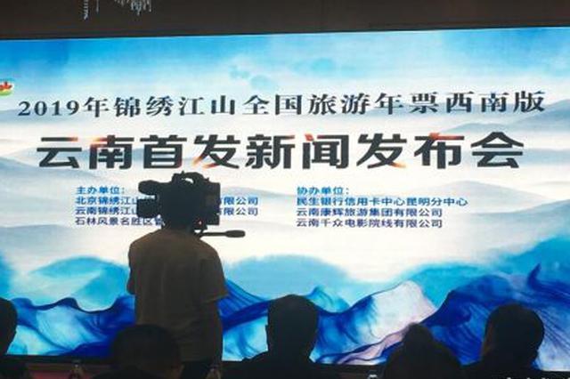 2019锦绣江山全国旅游年票西南版云南首发仪式在昆举行
