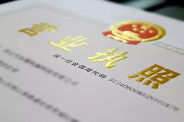 """云南全面实施""""证照分离""""改革 为企业进入市场提供便利"""