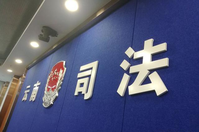 云南将首次随机抽选人民陪审员 让群众参与司法审判