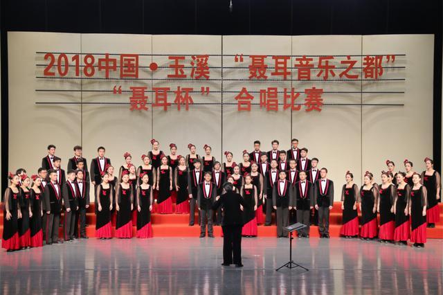 """2018""""聂耳杯""""合唱比赛在云南玉溪开幕"""
