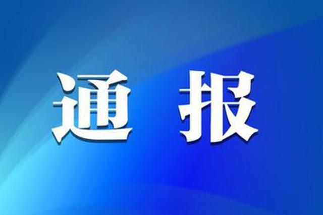 云南昭通召开全市领导干部警示教育大会