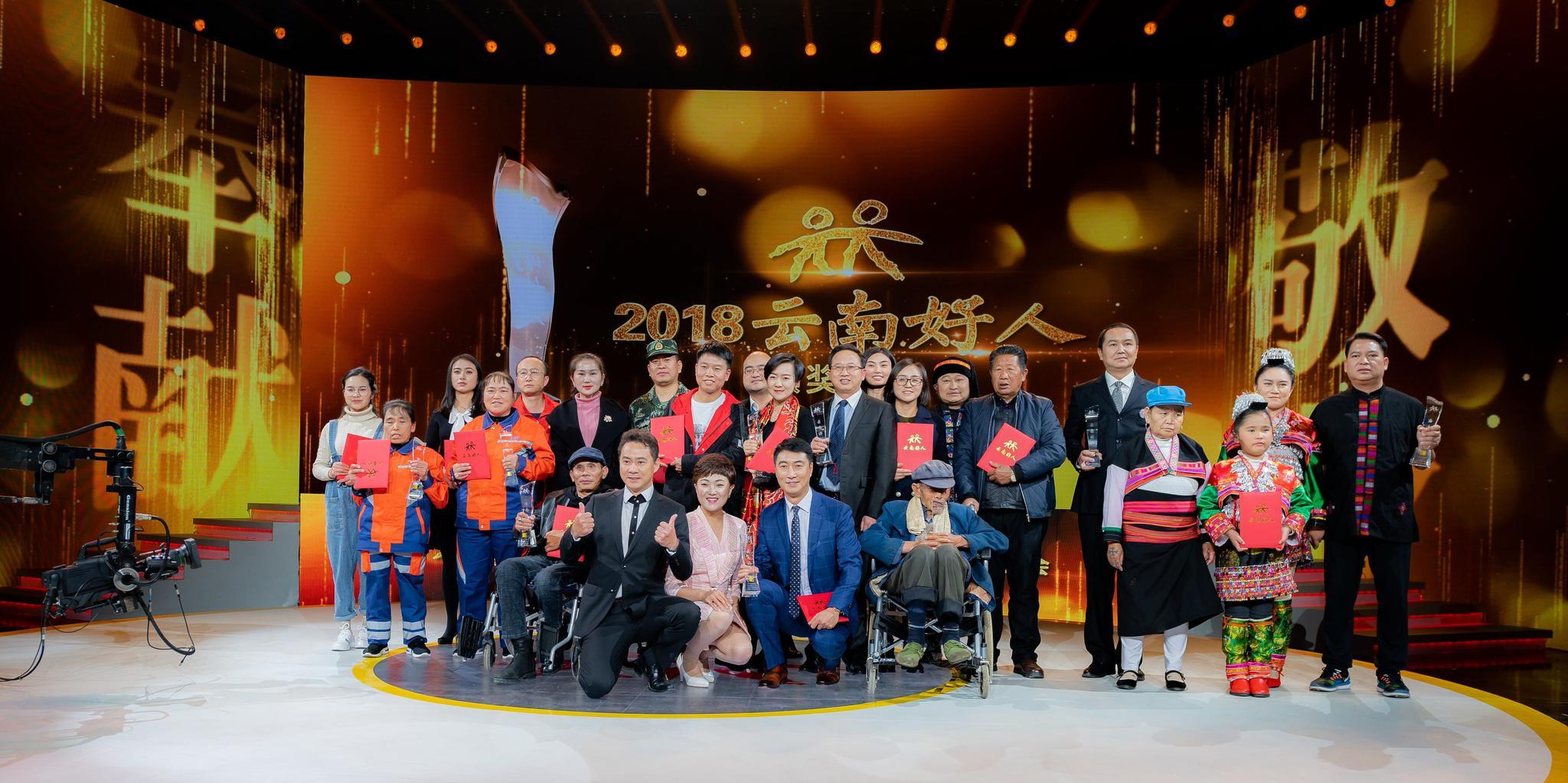 """""""2018云南好人""""颁奖晚会 感动在我们身边"""