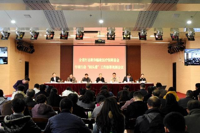 云南:严厉打击欺诈骗取医疗保障基金行为