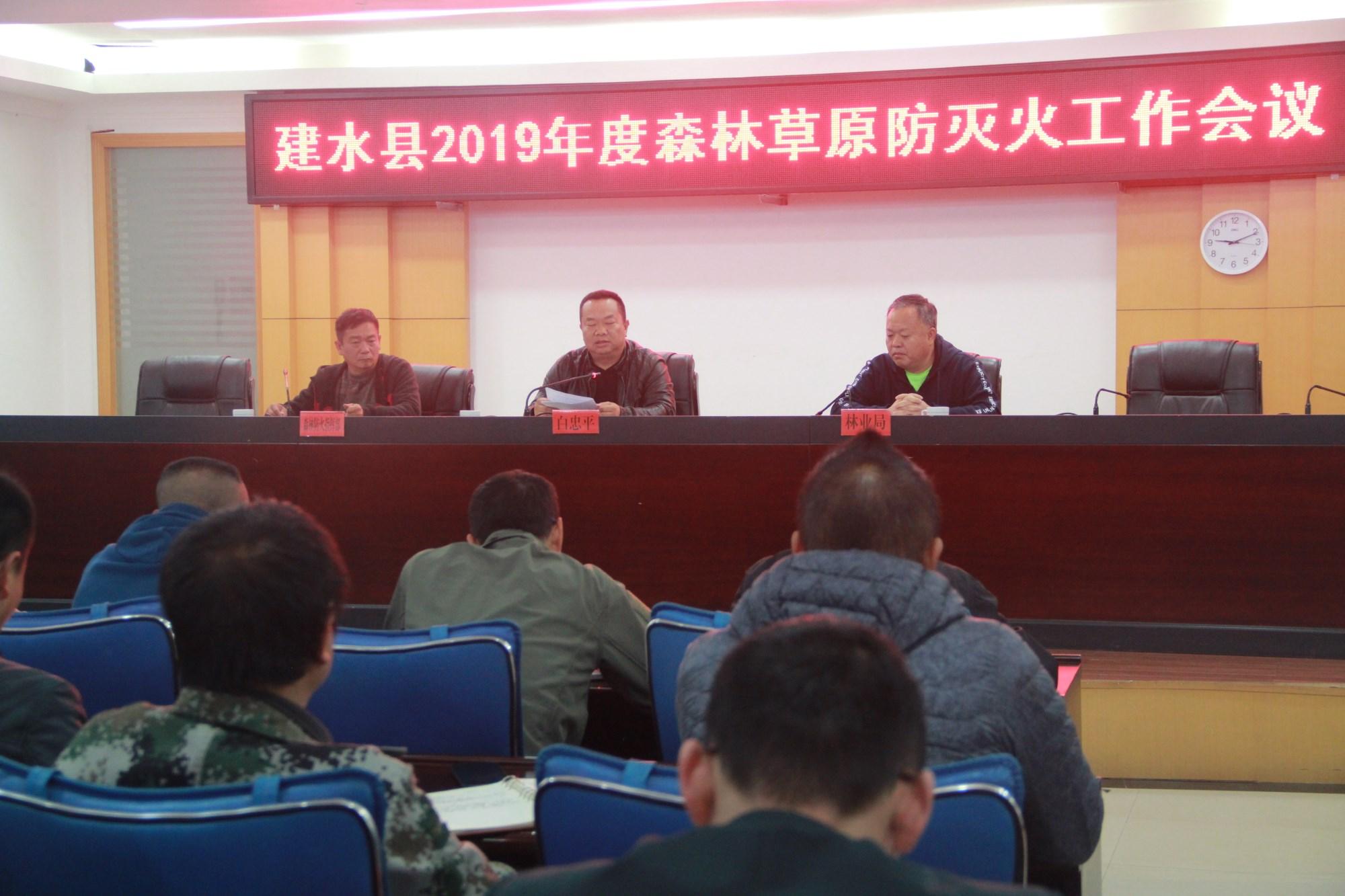 云南省建水县召开森林草原防灭火工作会议