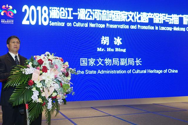 2018澜湄流域国家文化遗产保护与推广研讨会在西双版纳开幕